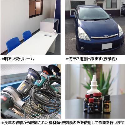 岡山のカーコーティング専門店、エバーグレイス コーティングアーツの安心作業