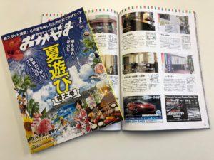 月刊タウン情報おかやま 2018年7月号